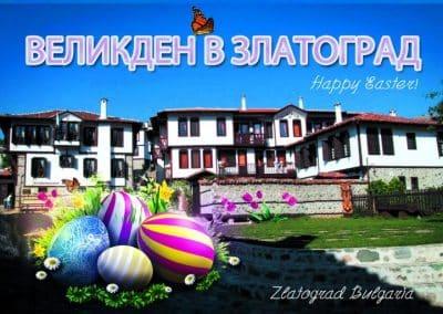 Великден в Златоград с отпътуване от Пловдив